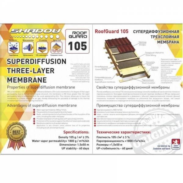 Гидроизоляция, мембрана, гидробарьер Shadow 105г/м2, 1,5х50м, черный