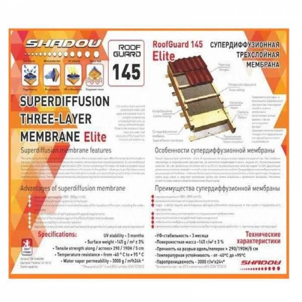 Гидроизоляция, мембрана, гидробарьер Shadow 145г/м2, 1,5х50м, красный