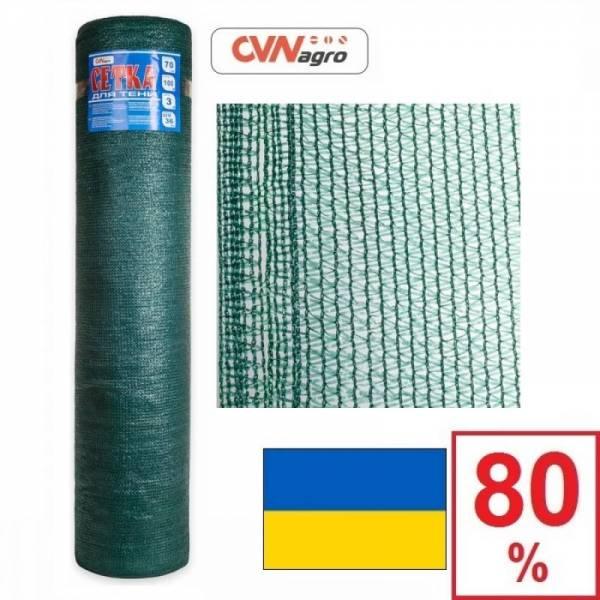 Сетка затеняющая, притеняющая 80% 4 х 50 м