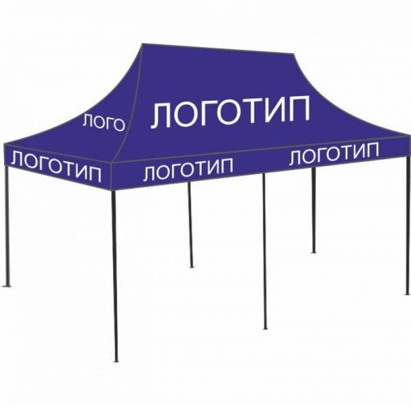 Брендированный промо шатер на заказ с печатью для агитации 3х6 м