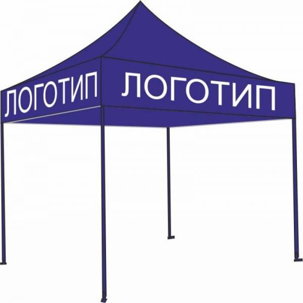 Рекламный шатер с логотипом для выставки 3х3 м
